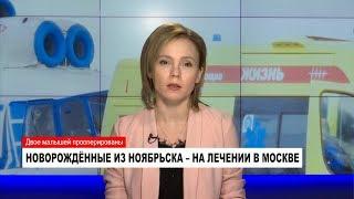 НОВОСТИ от 14.01.2019 с Еленой Воротягиной