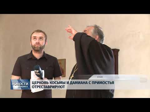Новости Псков 26.02.2020/ Церковь Косьмы и Дамиана с примостья отреставрируют
