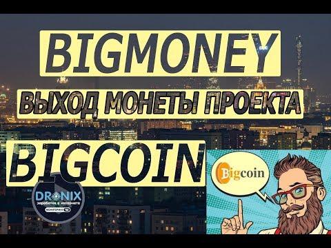 BIGMONEY ВЫХОД МОНЕТЫ ПРОЕКТА BIGCOIN
