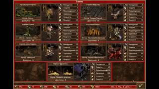 Герои Меча и Магии 3 Во Имя Богов & Heroes Of Might And Magic III / прохождение часть 7