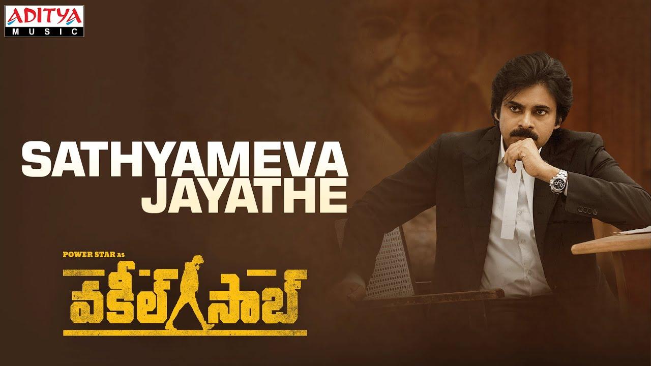 #VakeelSaab - Sathyameva Jayathe