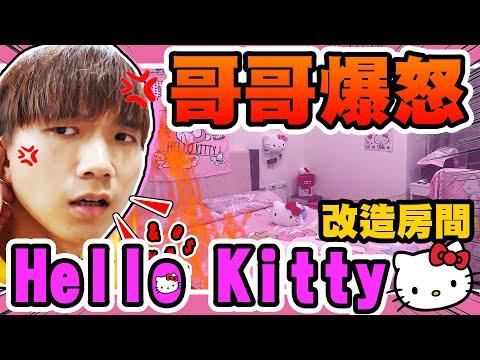 黃氏兄弟-房間大改造!用Hello Kitty布置整個房間!