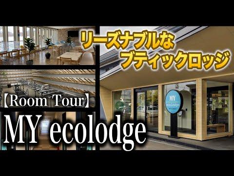 【ニセコルームツアー】好立地にあるリーズナブルなコテージ【My Eco Lodge】