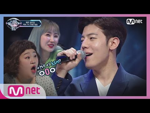 [ENG sub] I can see your voice 6 [8회] 1억 스트리밍 히트곡 작곡가(임지현) '이별' with 길구봉구 190308 EP.8