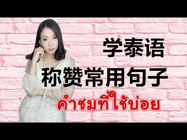 跟PoppyYang学泰语:称赞常用句子คำชมที่ใช้บ่อย by PoppyYang  #学泰语 #学泰文