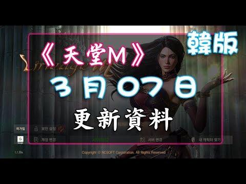 《天堂M - 韓版》03月07日更新詳情(移民、最高級裝備箱!!) (古今/BS/移民/裝備箱)