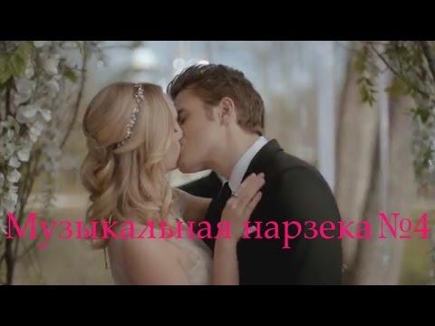 Дневники вампира-музыкальная нарезка№4