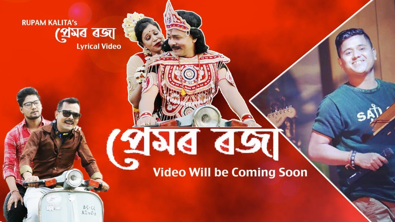 Premor Roja Lyrics assamese song - Rupam Kalita, Dezy & Prety