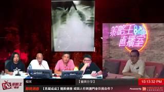 香港靈異檔案 2018-09-07《廟街師傅的靈異經歷》