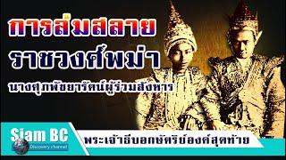 เจ้าชายธีปอกษัตริย์องค์สุดท้ายของพม่าและพระนางศุภยาลัตสตรีผู้ข้องเกี่ยวเหตุการณ์ที่ต้องจำตลอดไป