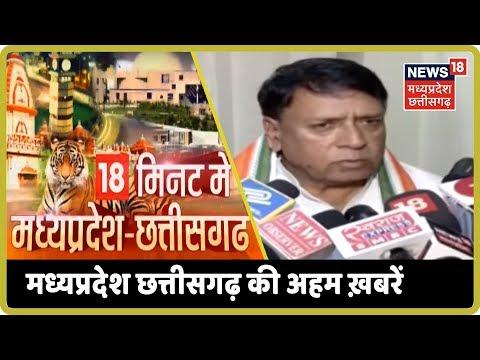 MP-Chhattisgarh की अहम ख़बरें| 18 Minute Main MP-Chhattisgarh| MP CG News