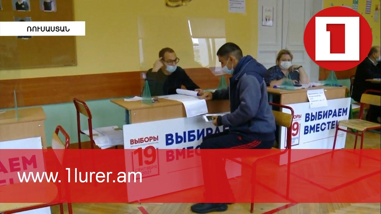Ռուսաստանում մեկնարկել է 8-րդ գումարման խորհրդարանի ընտրությունը