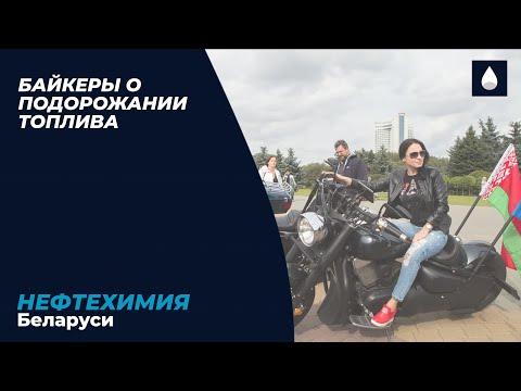 Почему топливо в Беларуси периодически дорожает на копейку