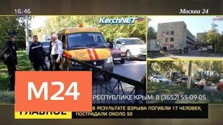 В доме молодого человека, который устроил стрельбу в Керчи проходят обыски - Москва 24