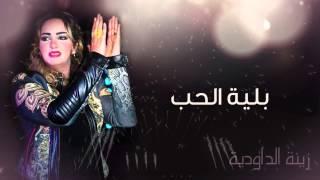 تحميل اغاني Zina Daoudia - Belyat Hob (Official Audio)   زينة الداودية - بلية الحب MP3