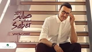 Saber Rebai - Assa Yawmi | صابر الرباعي - عسى يومي تحميل MP3