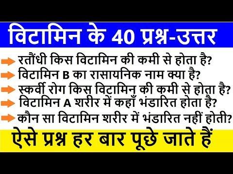 Gk in Hindi//RPF Constable Gk//Gk tricks//Gk Gs Top 50 one
