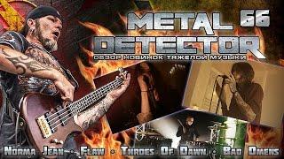 Metal Detector - Обзор новинок тяжелой музыки - #66