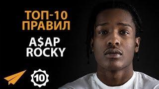 Негатив Тянет Вас Назад - A$ap Rocky - Правила Успеха