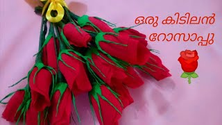 How To Make Beautiful Crepe Paper Rose In Malayalam