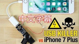 當iPhone 7遇到USB電腦殺手… (中文字幕) - dooclip.me