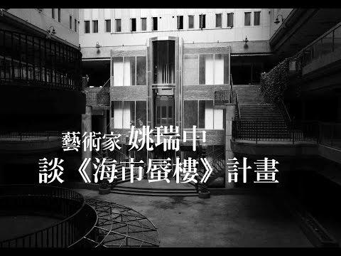 《藝想世界》藝術家姚瑞中談《海市蜃樓》計畫(上集)
