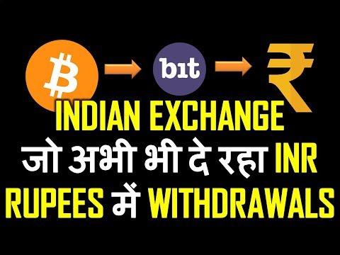 पकड़ लो मौका - Indian Exchange जो 5 July के बाद भी दे रहा INR Indian Rupees में Bank withdrawals
