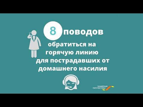 8 поводов обратиться на горячую линию для пострадавших от домашнего насилия