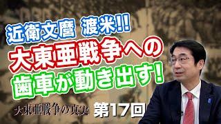 第17回 近衛文麿 渡米!! 大東亜戦争への歯車が動き出す!
