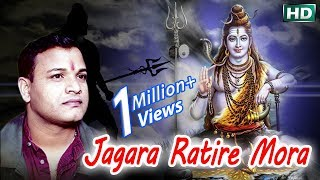 Jagara Ratire Mora || Siba Darabar Somabar || Narendra Kumar || WORLD MUSIC