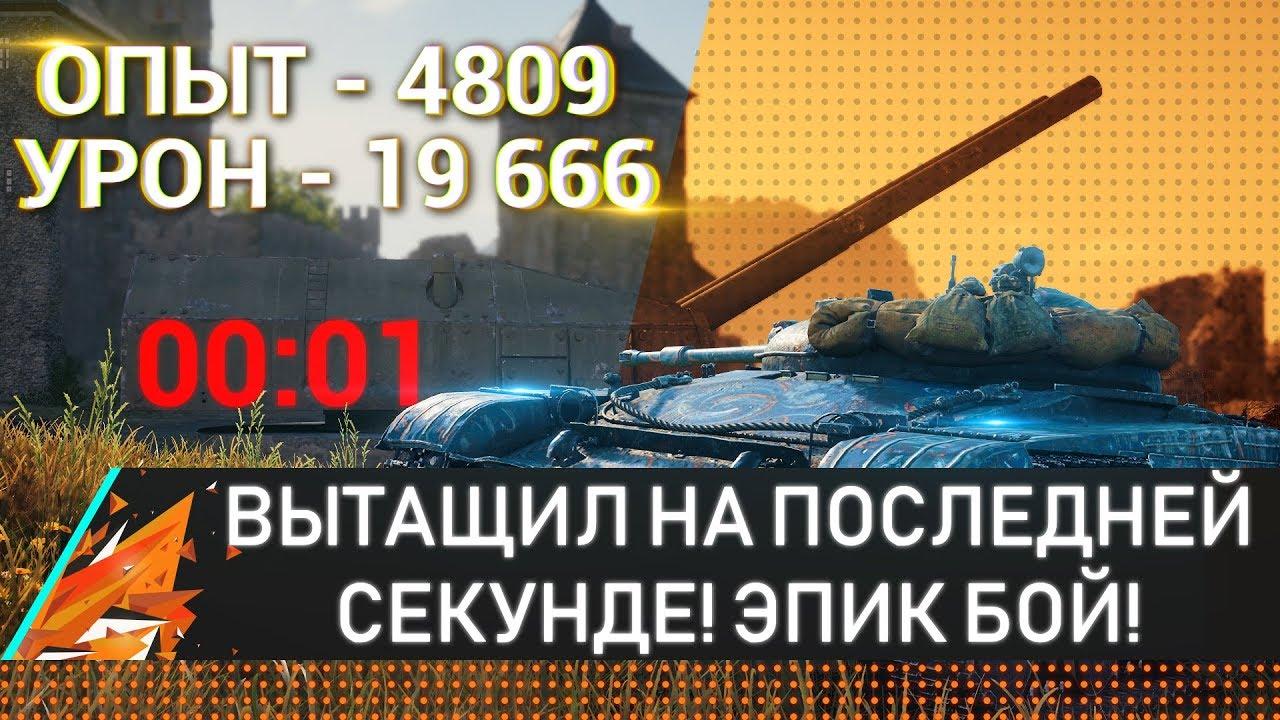 ВЫТАЩИЛ НА ПОСЛЕДНЕЙ СЕКУНДЕ! ЭПИК БОЙ ЛИНИЯ ФРОНТА WOT! Опыт - 4809 Урон - 19 666