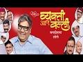 Vyakti Ani Valli | Classic Marathi Natak | Pu La Deshpande | Anand Ingale | Natyaranjan
