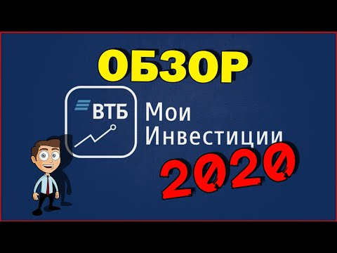 ВТБ мои инвестиции | Обзор приложения ВТБ инвестиции 2020