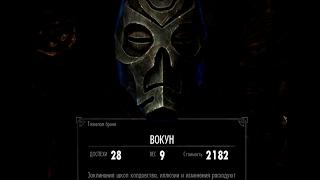 TESV: Skyrim. Где найти маску драконьего жреца Вокуна.