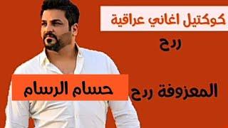 تحميل اغاني حسام الرسام - كوكتيل اغاني عراقية ردح + المعزوفة ردح | 2020 حصريا MP3