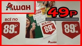 Ашан 2019. Распродажа. Все по 49, 69 и 89 рублей!