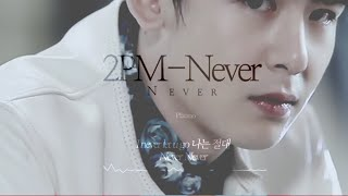 2PM-Never 8D Audio+화음 강조 (Please use earphones!)