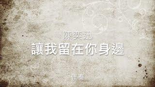 陳奕迅   讓我留在你身邊  伴奏   Yulin Cover