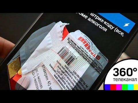 Проверить лекарства на подлинность скоро можно будет с помощью смартфона