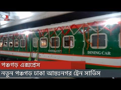 নতুন পঞ্চগড় ঢাকা আন্তঃনগর ট্রেন সার্ভিস || পঞ্চগড় এক্সপ্রেস || Panchagarh Express