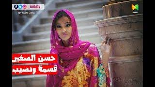 حسن الصغير - قسمة ونصيب   مترجمة عربي وإنجليزي Hassan El Soghayar - Qesma Naseb Translated English