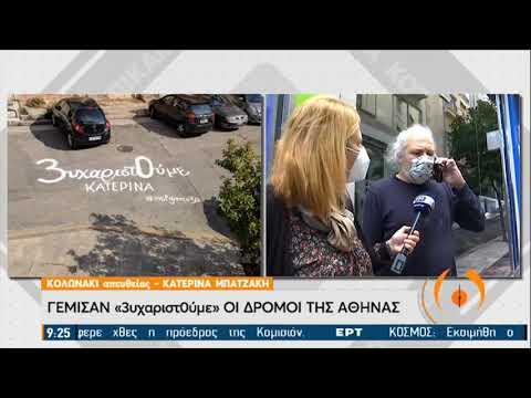 """3ευχαριστ0ούμε   Γέμισαν """"3ευχαριστ0ούμε"""" οι δρόμοι της Αθήνας   20/11/2020   ΕΡΤ"""