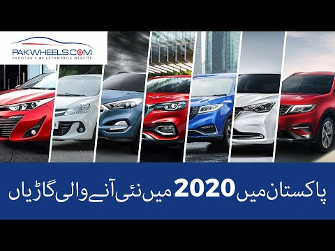 2020 Main Aany Wali Gaariyan | PakWheels