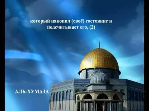 Сура Хулитель <br>(аль-Хумаза) - шейх / Саад Аль-Гомеди -