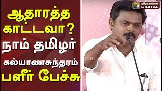ஆதாரத்த காட்டவா ? நாம் தமிழர் கல்யாணசுந்தரம் பளீர் பேச்சு   Naam Tamilar   Vattamesai   Seeman