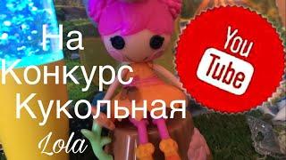 Видео на конкурс Кукольная Lola #КукольнаяLola За что я люблю канал Кукольная Лола