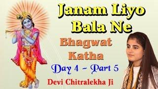 Janam Liyo Bala Ne  Bhagwat Katha Day 4 - Part 5  Devi Chitralekhaji