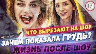 ЗАЧЕМ Лена Феофанова показала грудь / Отношения на проекте, что вырезают. Топ-модель по-украински