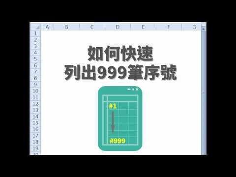 Excel快速列出多筆序號 – Excel-lence.org