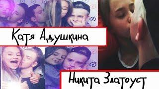 ПАРЕНЬ КАТИ АДУШКИНОЙ / Никита Златоуст /вся история